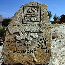 MEYMAND VILLAGE، iran travel agencies ،Iran tour packages، tour operators in iran