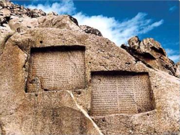 The Ganj Nameh Inscriptions