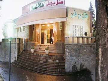 PARSIAN BUALI، Tour operators in iran، iran hotels، Booking hotel in iran، Booking hotel in iran